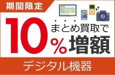 デジタル機器10%増額キャンペーン