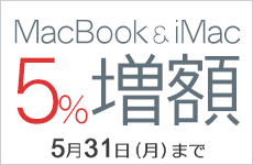 MacBook高額買取