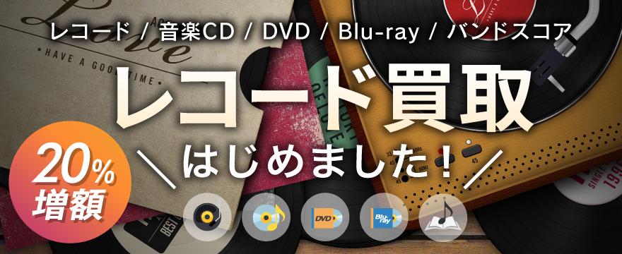 【ラクウル】音楽CD・レコード 買取金額20%増額キャンペーン