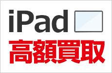 iPad高額買取
