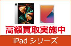 iPad高額買取中