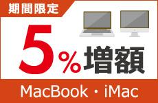 MacBook&iMac買取金額5%増額中!