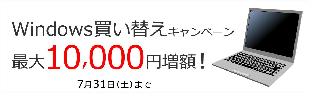 Windows買い替えキャンペーン