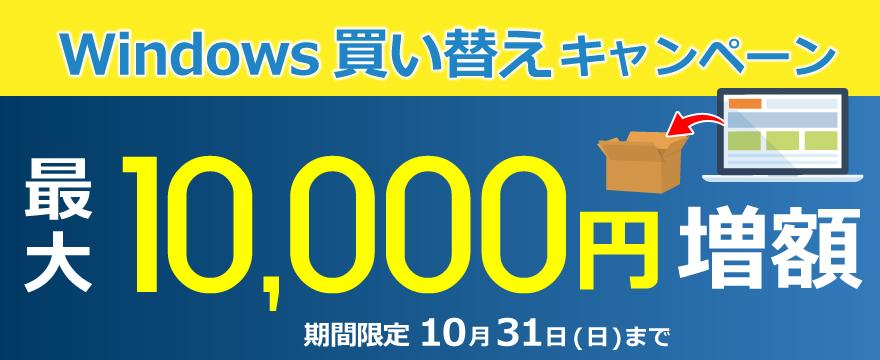 Windowsパソコン買取最大1万円増額いたします!