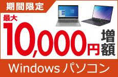 Windowsパソコンの買取金額が最大10,000円増額
