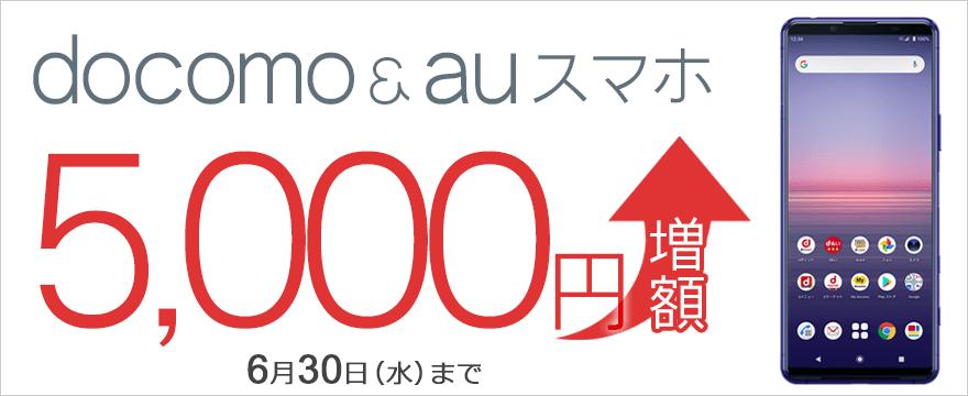 docomo/au スマホ買取5,000円増額キャンペーン