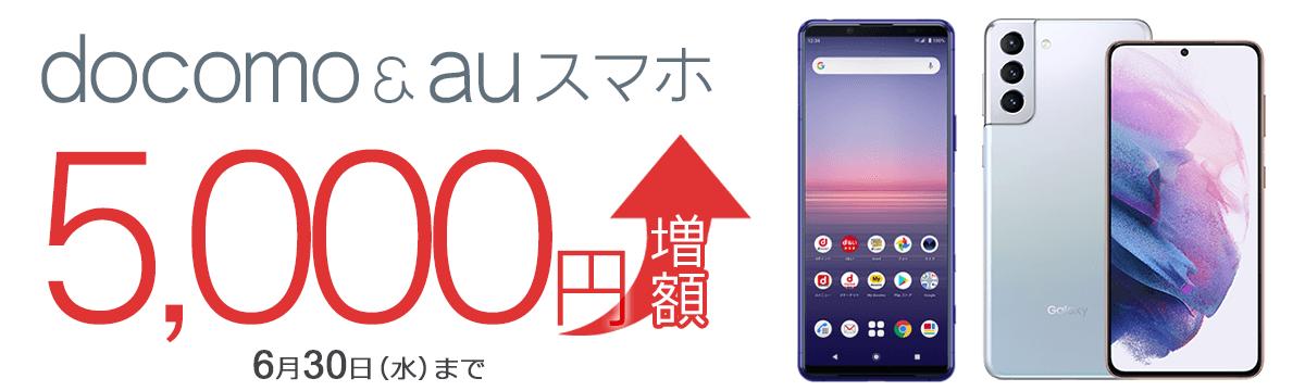 【ラクウル】docomo/au スマホ買取5,000円増額キャンペーン