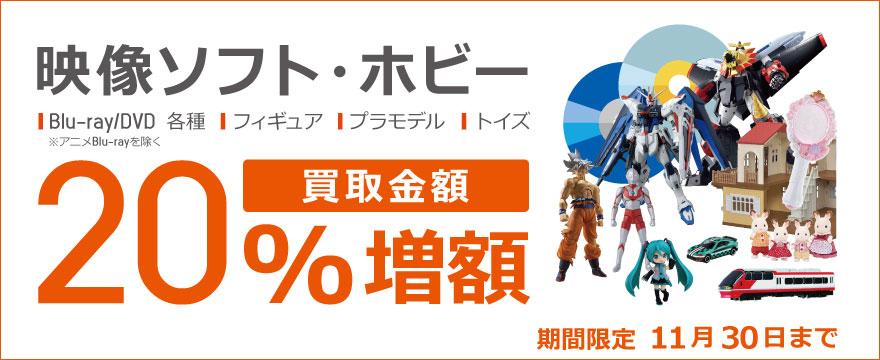 映像ソフト・ホビー20%増額
