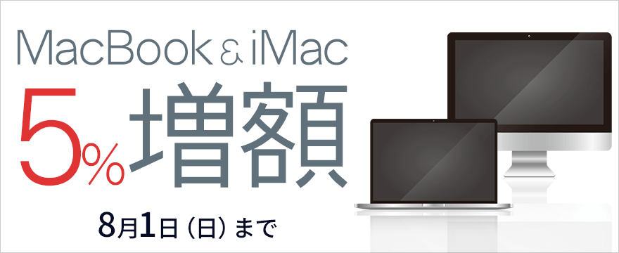 MacBook&iMac5%増額キャンペーン