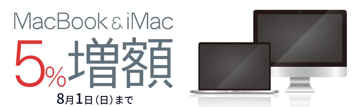 【ラクウル】MacBook&iMac買取金額5%増額キャンペーン
