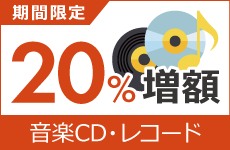 音楽CD・レコードの買取金額を20%増額