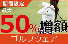 ゴルフウェア買取金額最大50%増額キャンペーン