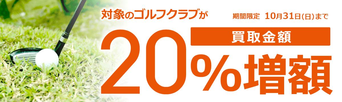 【ラクウル】ゴルフクラブ買取金額20%増額キャンペーン