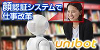 新時代の警備&接客システム UNIBOT ユニボット