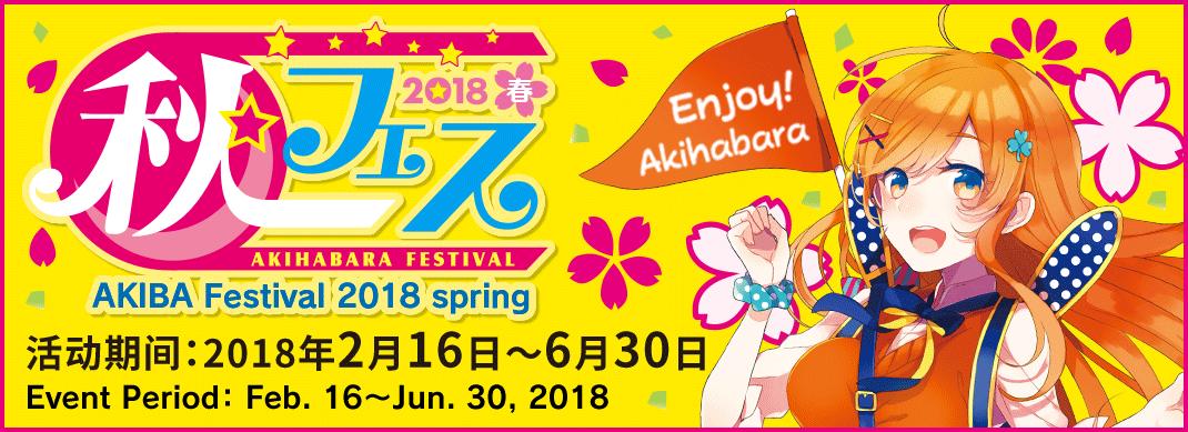 秋フェス 2018 春