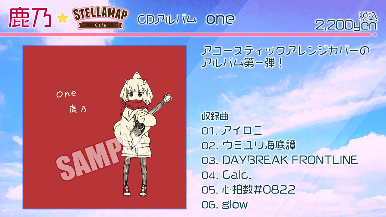 CDアルバム one