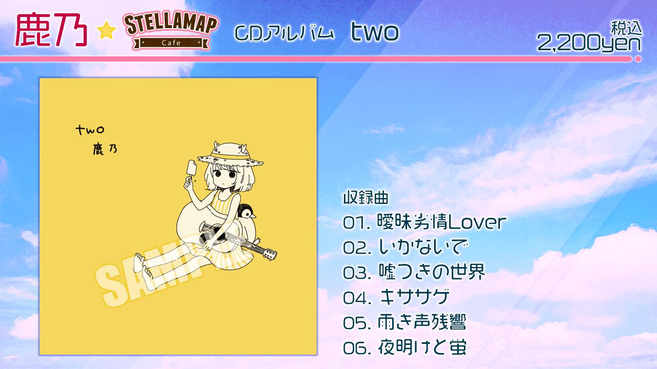 CDアルバム two
