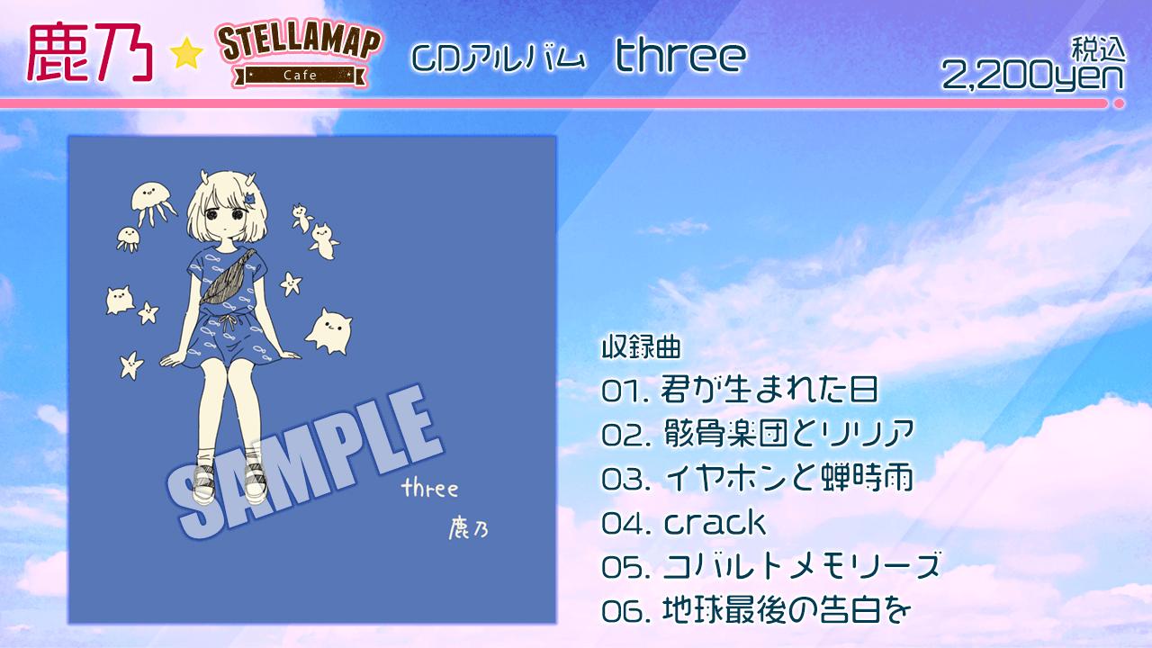 CDアルバム three