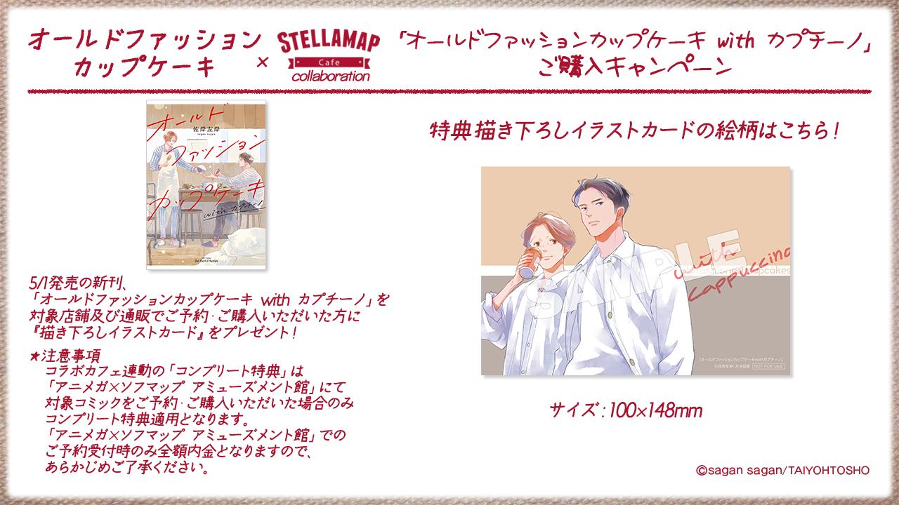 「オールドファッションカップケーキ with カプチーノ」ご購入キャンペーン