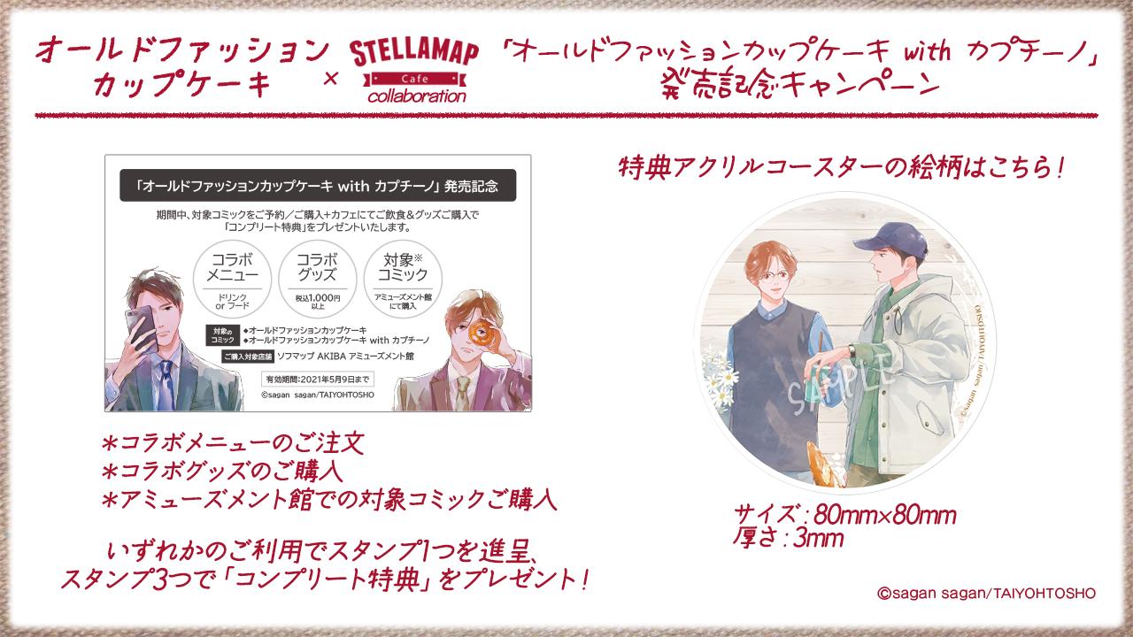 「オールドファッションカップケーキ with カプチーノ」発売記念キャンペーン