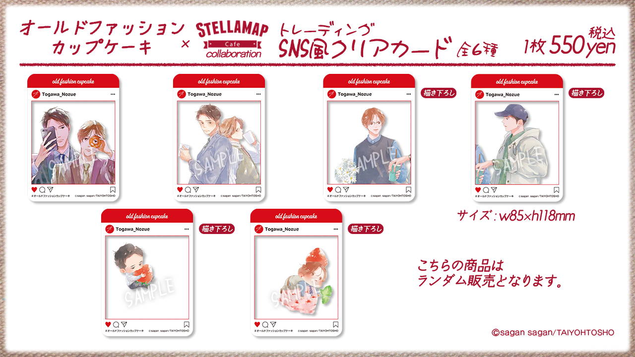 SNS風クリアカード 全6種