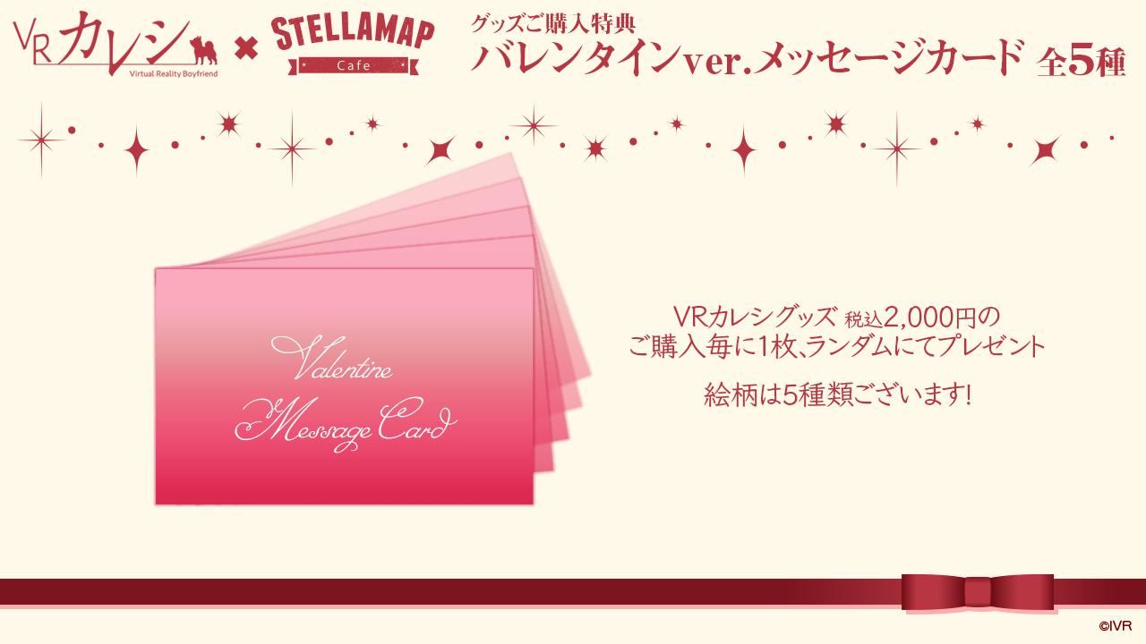 バレンタインver.メッセージカード 全5種