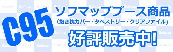 「コミックマーケット95」販売グッズ
