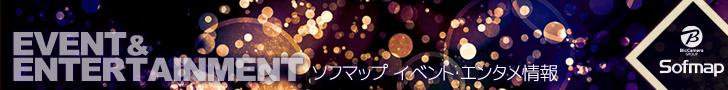 ソフマップ イベント・エンタメ情報