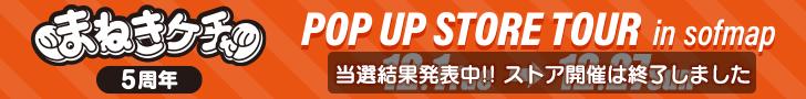 まねきケチャ POP UP STORE TOUR in Sofmap