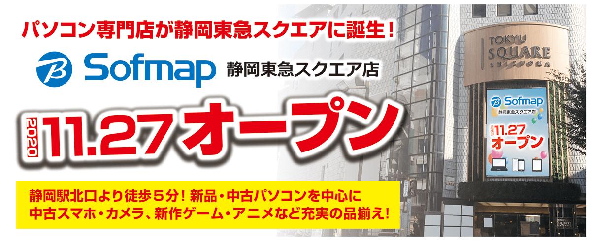ソフマップ静岡東急スクエア店11/27オープン