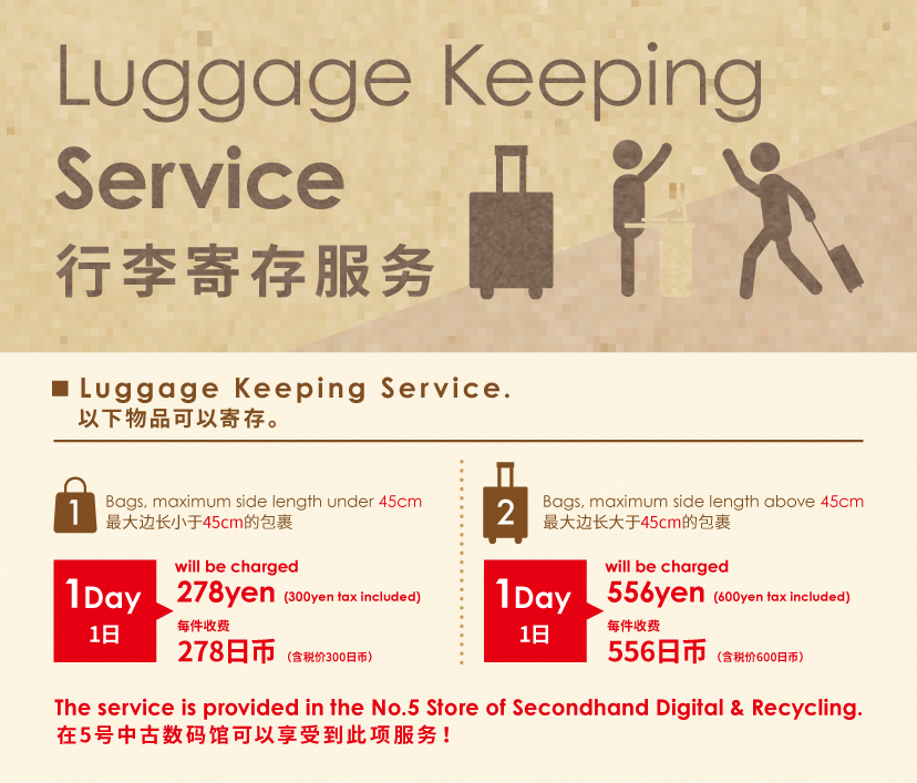 Luggeage keeping service