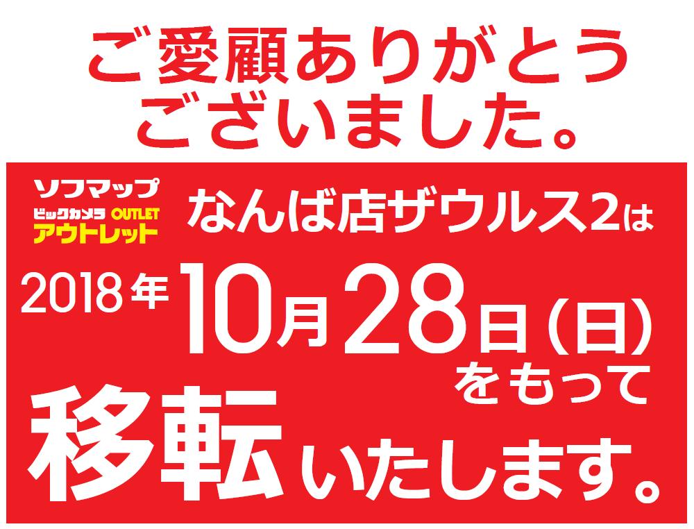 なんば店ザウルス2は2018年10月28日(日)をもって移転いたします。