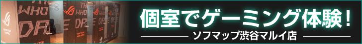 渋谷マルイ店リモートボックス