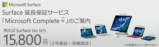 Surface 延長保証サービス