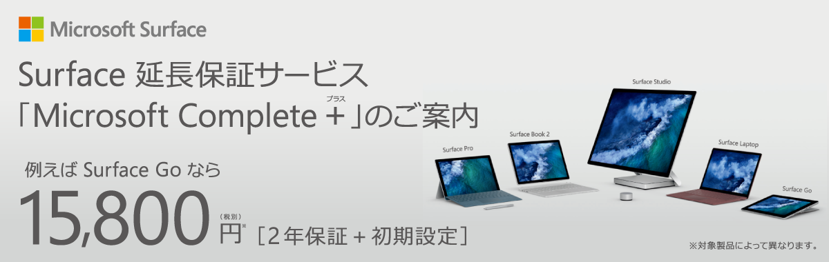 Surface 延長保証サービス「Microsoft Complete +」のご案内