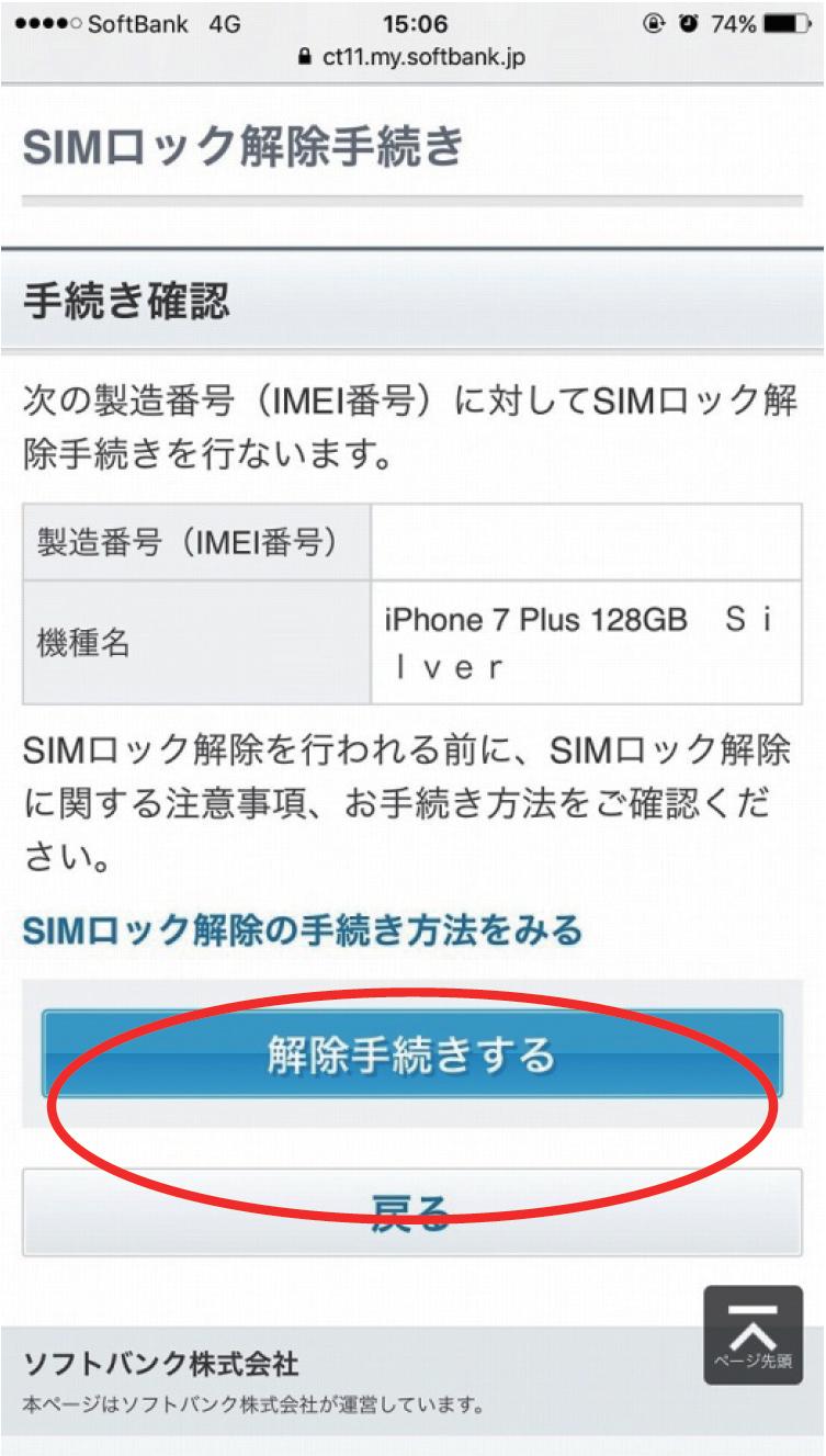 Sim ロック 解除 softbank