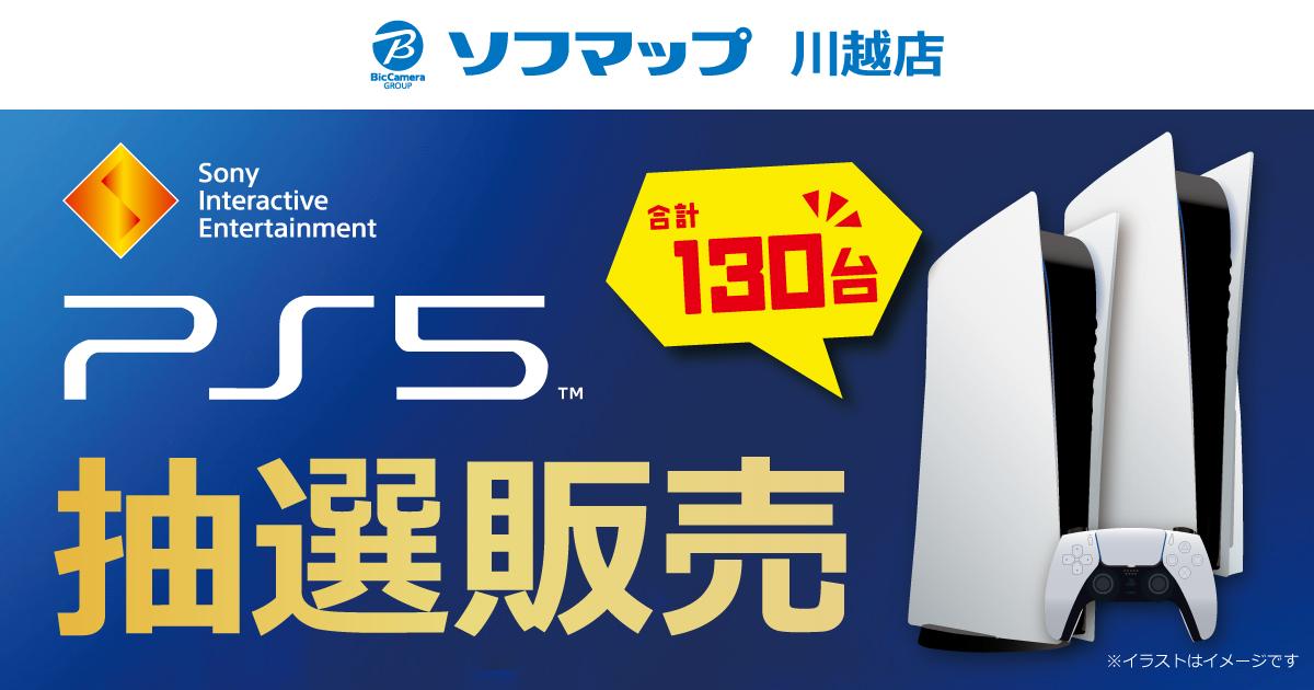 川越店 PS5抽選販売