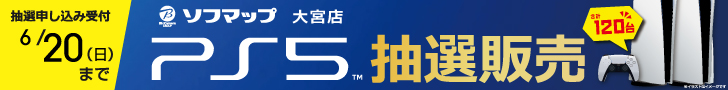 「大宮店」で PlayStation5 の抽選販売を実施!