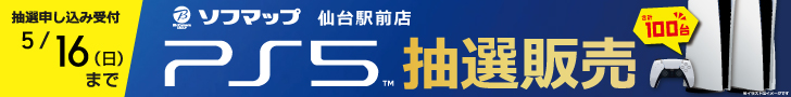 「仙台駅前店」で PlayStation5 の抽選販売を実施!