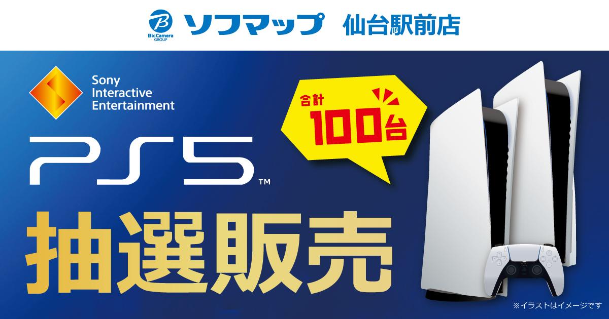 仙台駅前店 PS5抽選販売