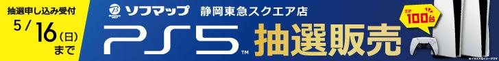 「静岡東急スクエア店」で PlayStation5 の抽選販売を実施!